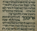 Siddur, Lisbon 5250; shows Ps. 30