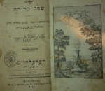 Siddur-Tittelblat - Jg. 1864