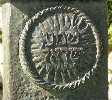 539px-Knesset_Menorah_Shema_Inscription