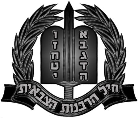 army_rabbinate-logo